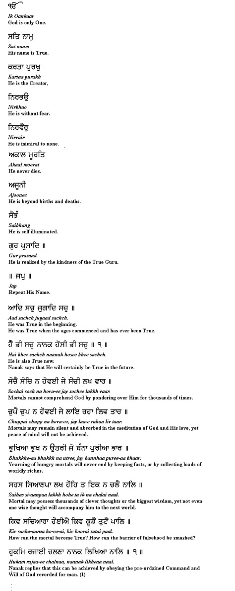 On Sikhism- Monotheism 1